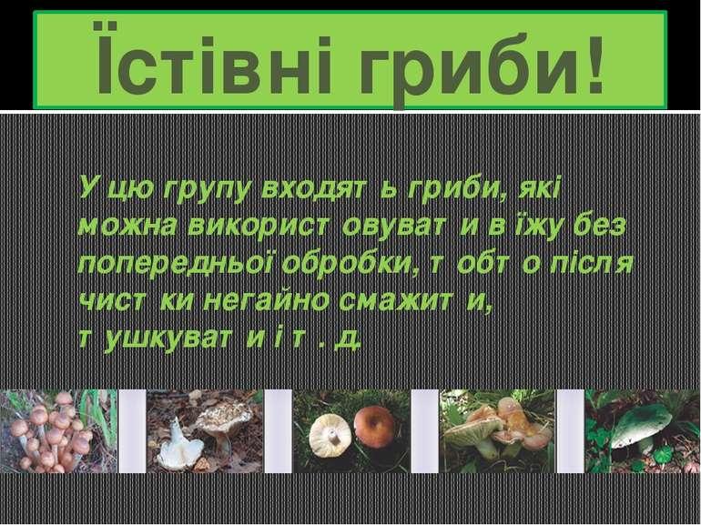 Їстівні гриби! У цю групу входять гриби, які можна використовувати в їжу без ...