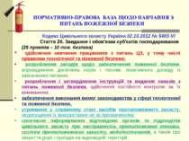 Кодекс Цивільного захисту України 02.10.2012 № 5403-VI Стаття 20. Завдання і ...