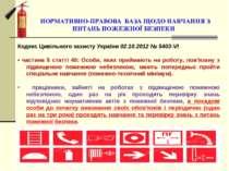 Кодекс Цивільного захисту України 02.10.2012 № 5403-VI • частина 5 статті 40:...