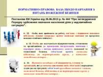 """Постанова КМ України від 26.06.2013 р. № 444 """"Про затвердження Порядку здійсн..."""