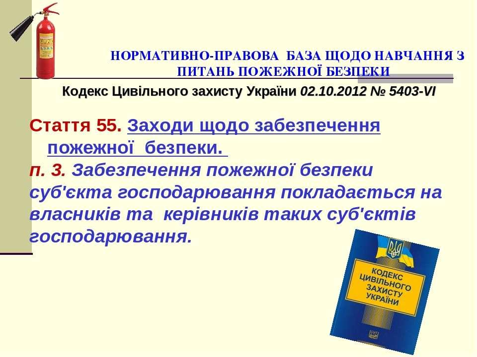 Кодекс Цивільного захисту України 02.10.2012 № 5403-VI Стаття 55. Заходи щодо...