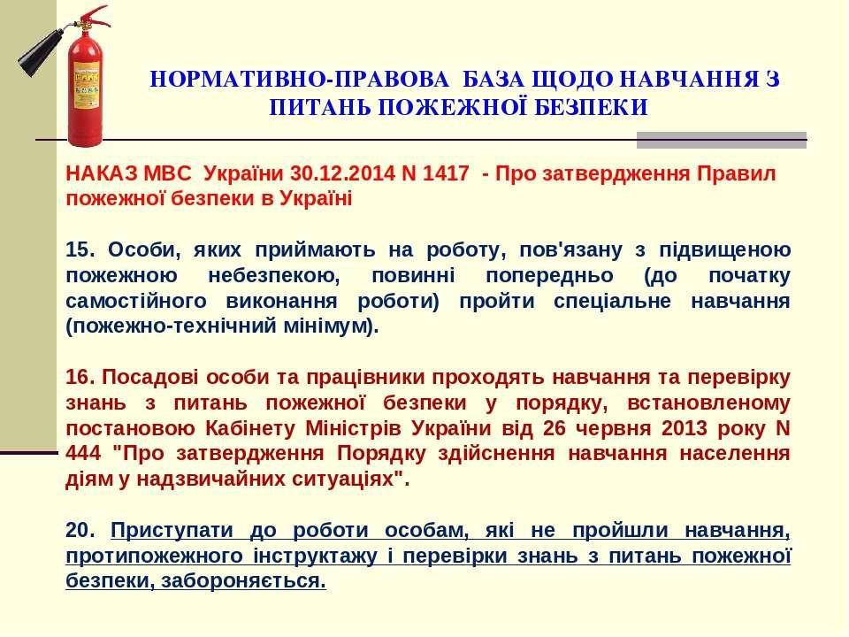 НАКАЗ МВС України 30.12.2014 N 1417 - Про затвердження Правил пожежної безпек...