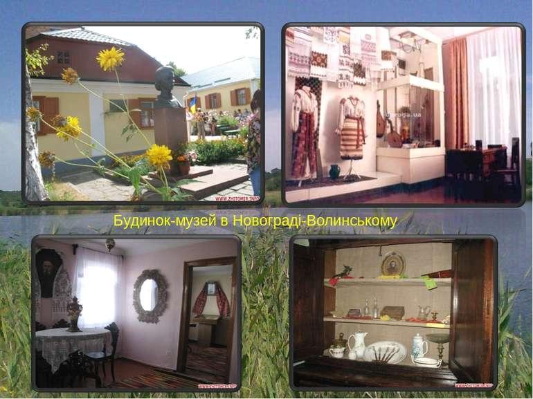 Будинок-музей в Новограді-Волинському