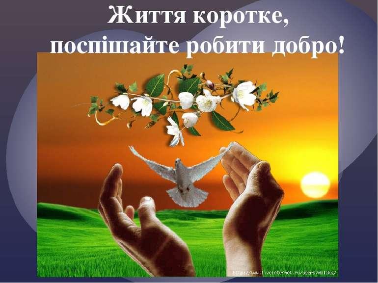 Життя коротке, поспішайте робити добро!