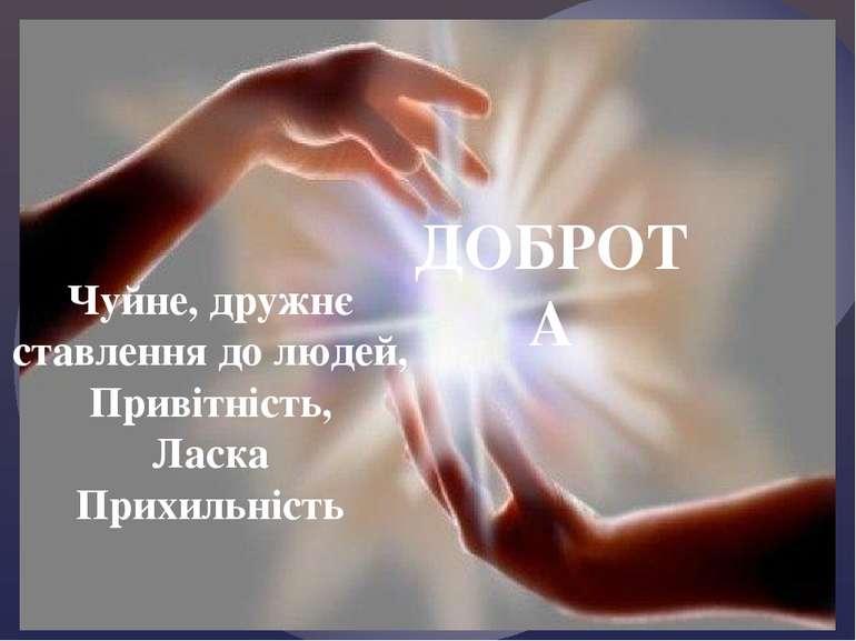 ДОБРОТА Чуйне, дружнє ставлення до людей, Привітність, Ласка Прихильність
