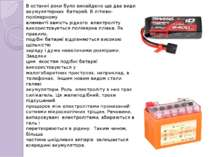 В останні роки було винайдено ще два види акумуляторних батарей. В літієво-по...