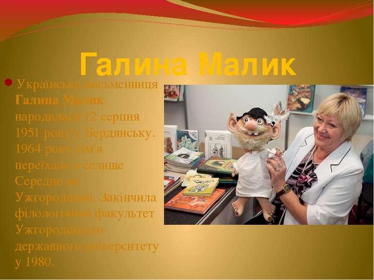 Галина Малик Українська письменниця Галина Малик народилася 12 серпня 1951 ро...