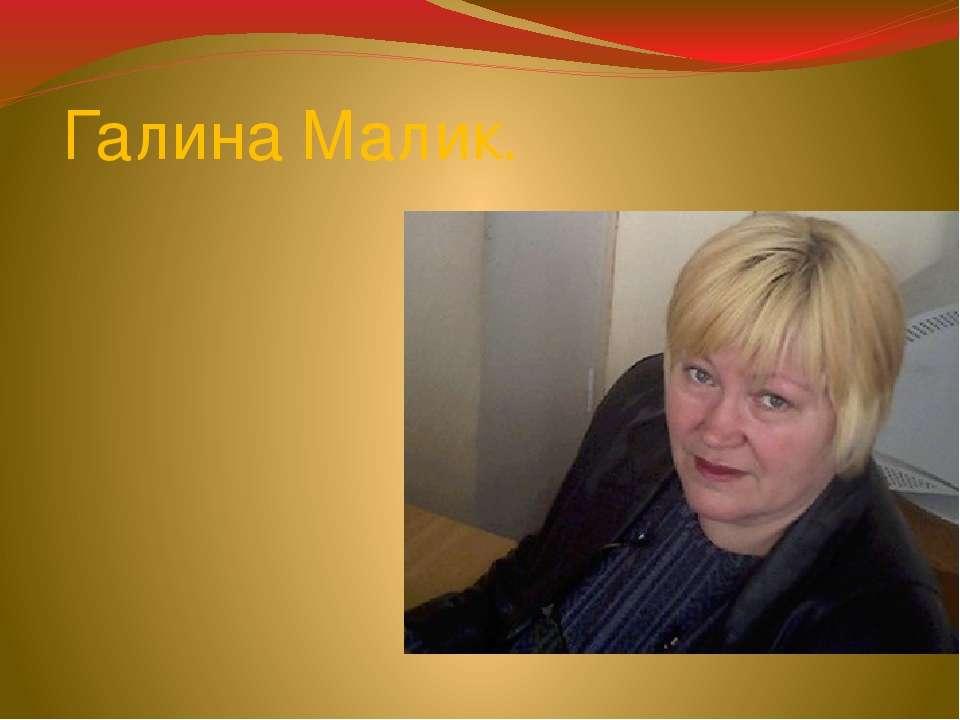 Галина Малик.