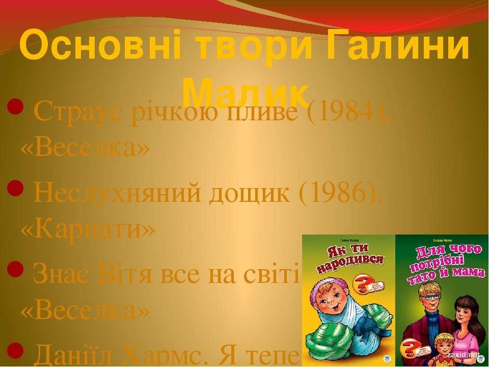 Основні твори Галини Малик Страус річкою пливе (1984), «Веселка» Неслухняний ...