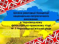 Шляхи реалізації Концепції національно-патріотичного виховання в Чернівецьком...
