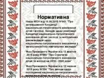 """Нормативна база Наказ МОН від 16.06.2015 №641 """"Про затвердження Концепції нац..."""