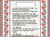 """Нормативна база Лист МОН від 22.05.2017 № 1/9-283 """"Про проведення Всеукраїнсь..."""
