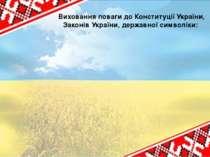 Виховання поваги до Конституції України, Законів України, державної символіки: