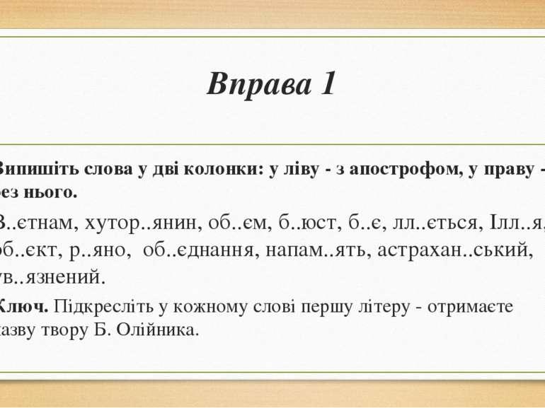 Вправа 1 Випишіть слова у дві колонки: у ліву - з апострофом, у праву - без н...