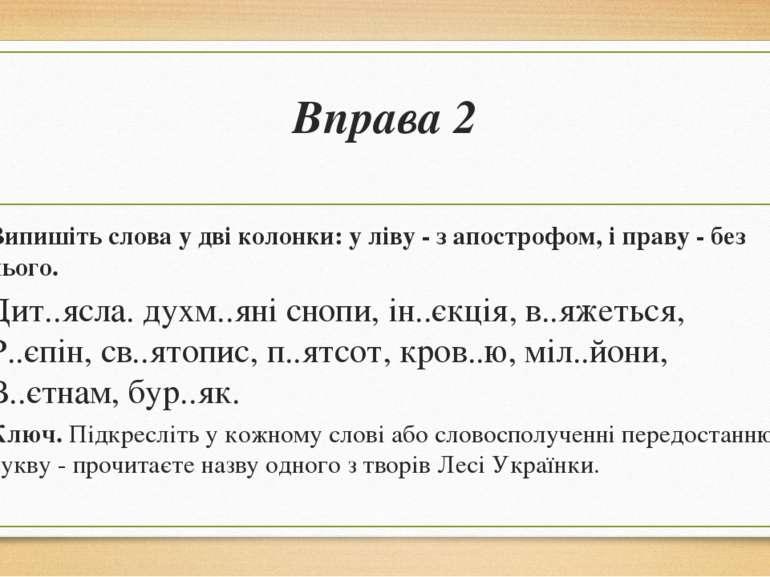 Вправа 2 Випишіть слова у дві колонки: у ліву - з апострофом, і праву - без н...