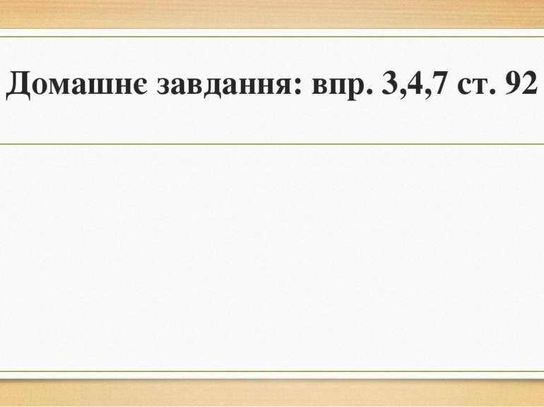Домашнє завдання: впр. 3,4,7 ст. 92