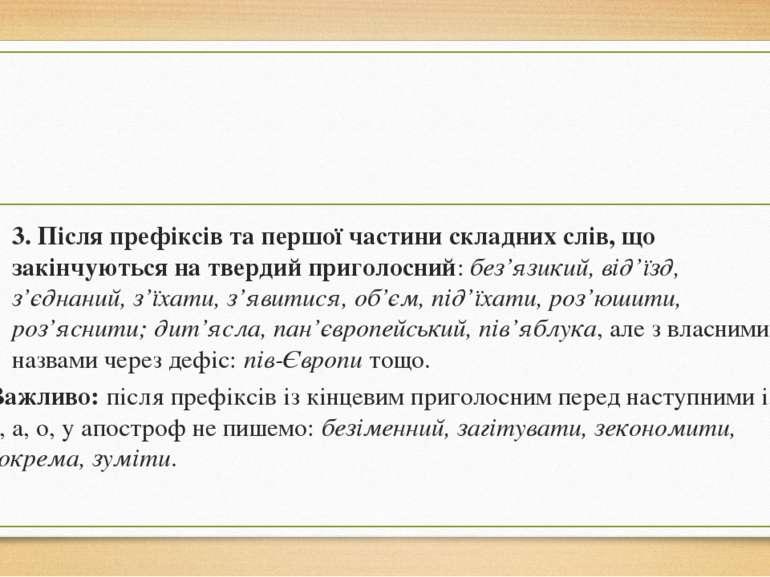 3.Після префіксів та першої частини складних слів, що закінчуються на тверди...