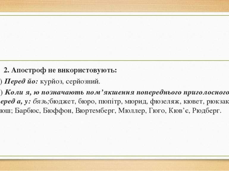 2. Апостроф не використовують: а)Перед йо:курйоз, серйозний. б)Коли я, ю п...