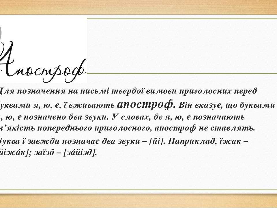 Для позначення на письмі твердої вимови приголоснихперед буквами я, ю,є,ї...