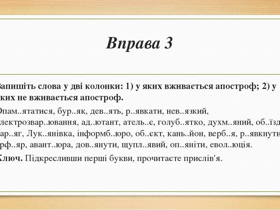 Вправа 3 Запишіть слова у дві колонки: 1) у яких вживається апостроф; 2) у як...