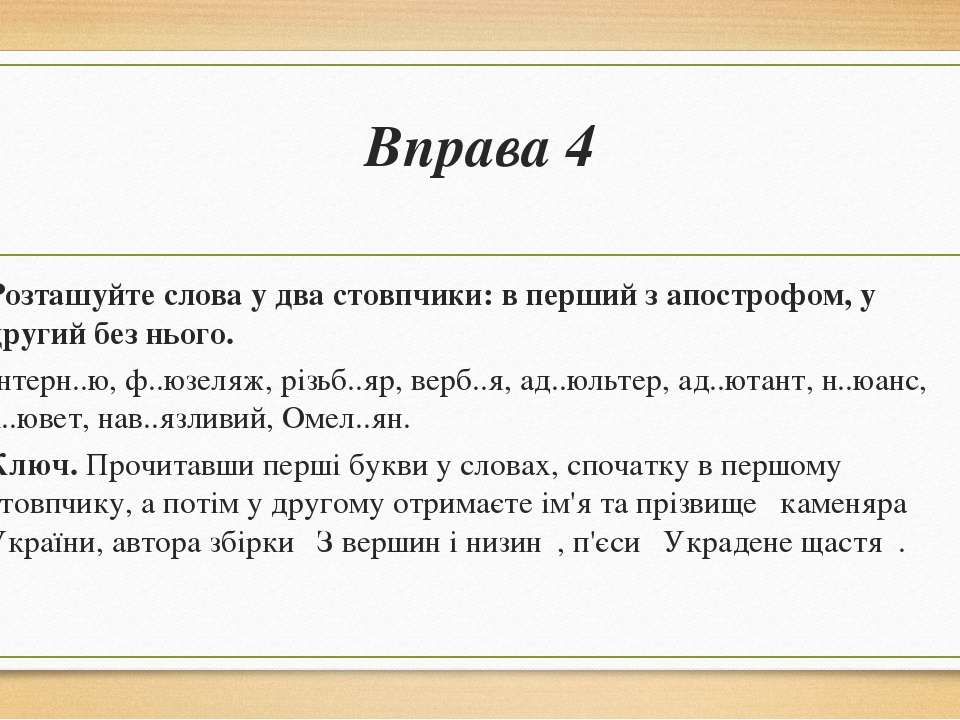 Вправа 4 Розташуйте слова у два стовпчики: в перший з апострофом, у другий бе...