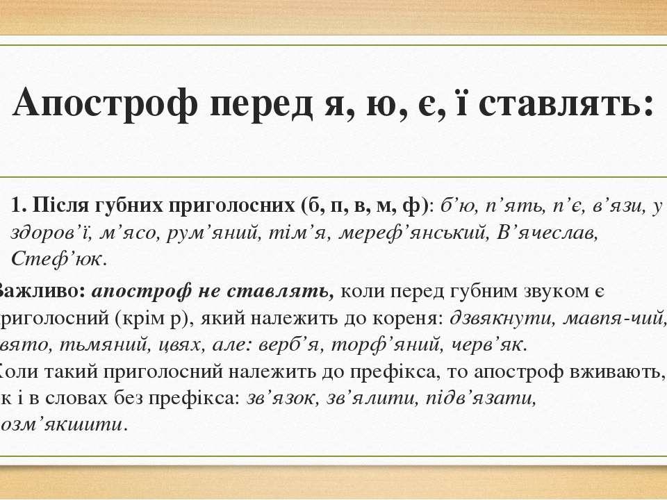 Апостроф перед я, ю, є, ї ставлять: 1.Після губних приголосних (б, п, в, м, ...