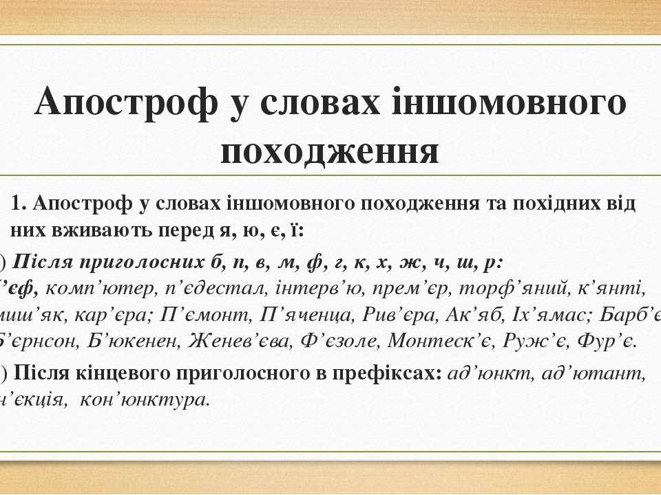 Апостроф у словах іншомовного походження 1. Апостроф у словах іншомовного пох...