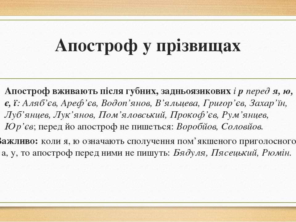 Апостроф у прізвищах Апостроф вживають після губних, задньоязикових і р перед...