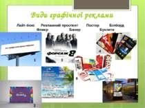 Види графічної реклами Лайт-бокс Рекламний проспект Постер Білборд Флаєр Бан...