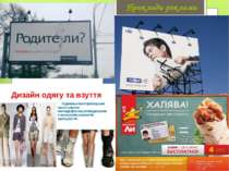Приклади реклами