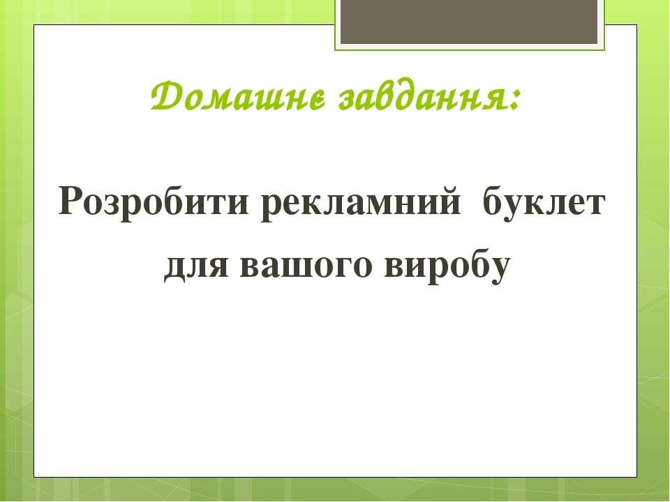 Домашнє завдання: Розробити рекламний буклет для вашого виробу