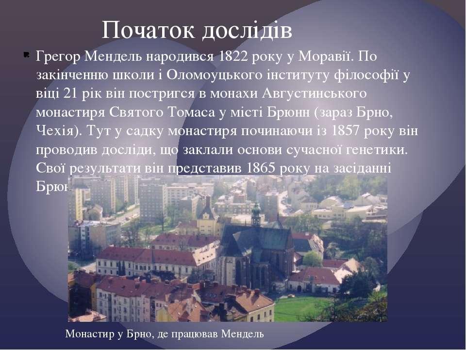 Грегор Мендель народився 1822 року у Моравії. По закінченню школи і Оломоуцьк...