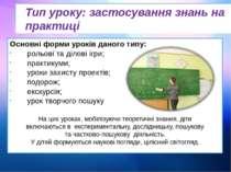 Тип уроку: застосування знань на практиці Основні форми уроків даного типу: р...