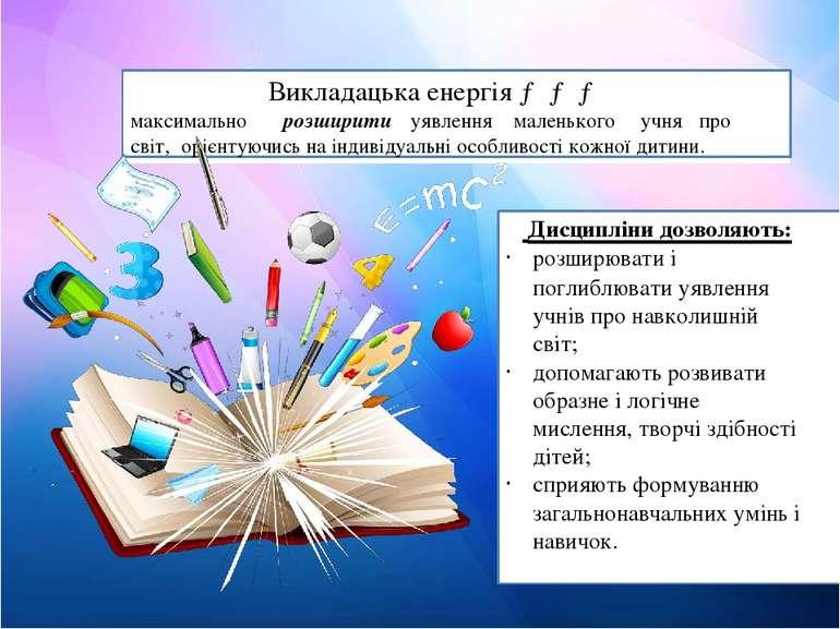 Викладацька енергія → → → максимально розширити уявлення маленького учня про ...