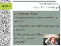 Три питання від Петера Гуттенхофера 1. Згадайте Ваше найпрекрасніше переживан...