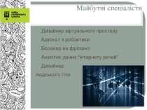 Майбутні спеціалісти Дизайнер віртуального простору Адвокат з робоетики Біоха...