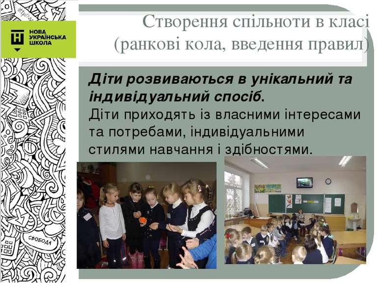 Створення спільноти в класі (ранкові кола, введення правил) Діти розвиваються...