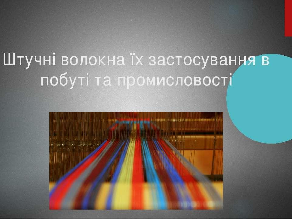 Штучні волокна їх застосування в побуті та промисловості