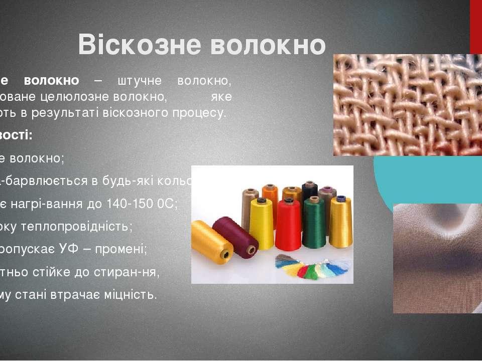 Віскозне волокно Віскозне волокно – штучне волокно, регенерованецелюлознево...
