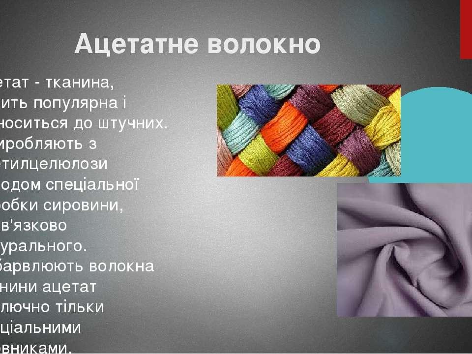 Ацетатне волокно Ацетат - тканина, досить популярна і відноситься до штучних....