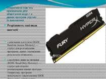 Оперативна пам'ять призначена для зберігання коду та даних програм під час їх...