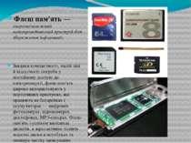 Флеш пам'ять — енергонезалежний напівпровідниковий пристрій для збереження ін...