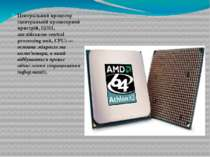 Центральний процесор (центральній процесорний пристрій, ЦПП, англійською cent...