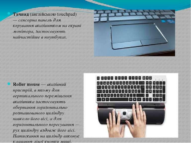Тачпад (англійською touchpad) — сенсорна панель для керування вказівнтком на ...