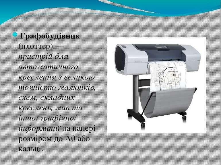 Графобудівник (плоттер) — пристрій для автоматичного креслення з великою точн...