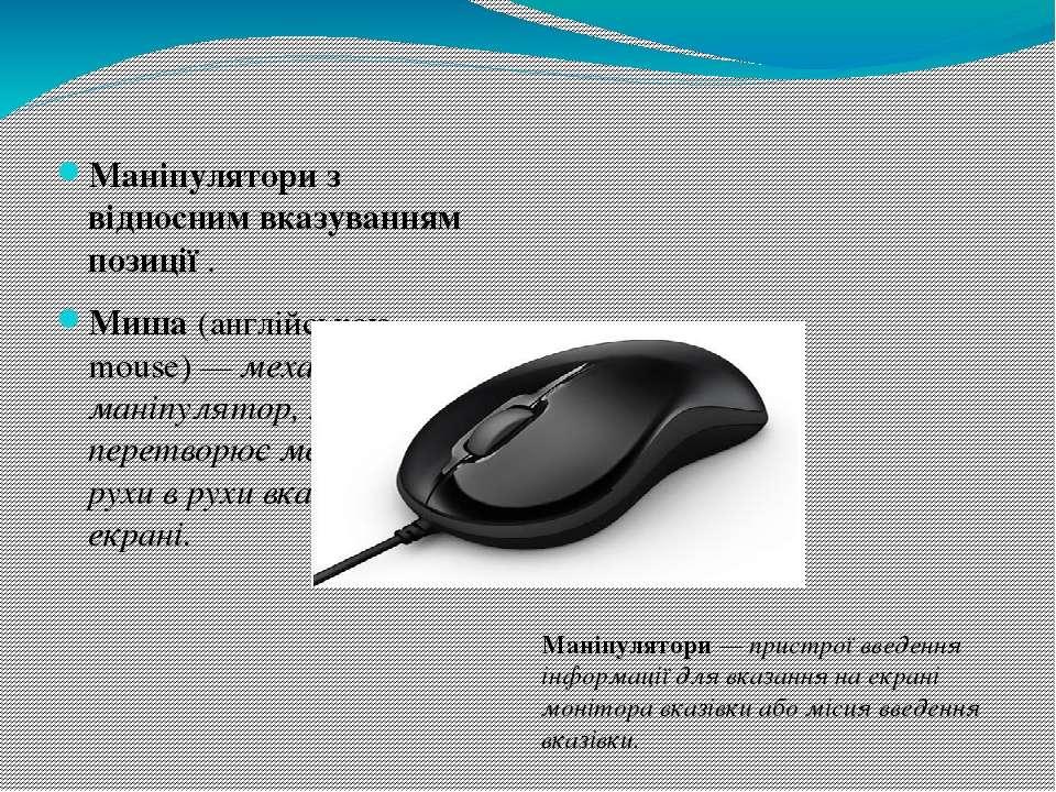 Маніпулятори з відносним вказуванням позиції . Миша (англійською mouse) — мех...