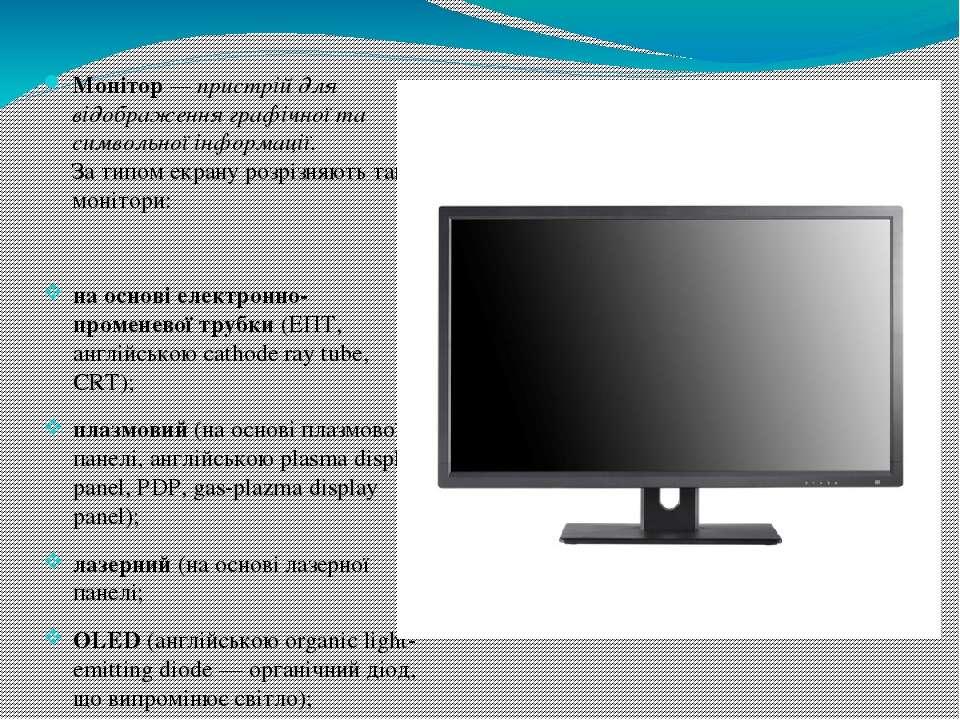 Монітор — пристрій для відображення графічної та символьної інформації. За ти...