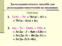 Застосування кількох способів для розкладання многочленів на множники Приклад...