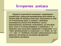 Історична довідка Формули скороченого множення стародавнім китайським і грець...