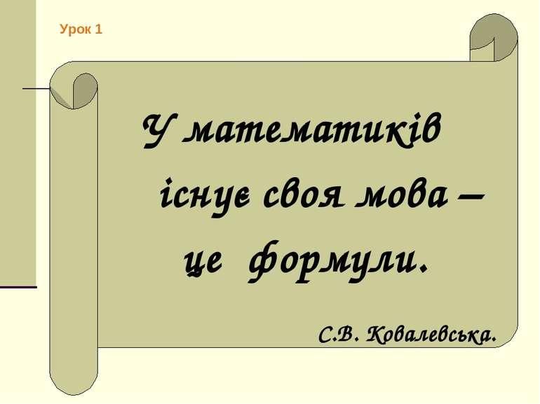 Урок 1 У математиків існує своя мова – це формули. С.В. Ковалевська.